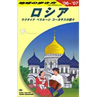 地球の歩き方 ガイドブック A31 ロシア