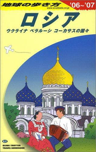 地球の歩き方 ガイドブック A31 ロシアの詳細を見る
