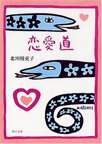 恋愛道 (角川文庫)の詳細を見る