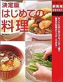 決定版 はじめての料理 (主婦の友新実用BOOKS)