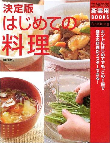 決定版 はじめての料理 (主婦の友新実用BOOKS)の詳細を見る