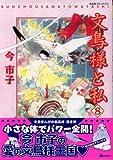 文鳥様と私 (8) (あおばコミックス)