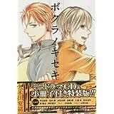 ボクラノキセキ 14―ミニドラマCD &小冊子付き特装版!! (IDコミックス ZERO-SUMコミックス)