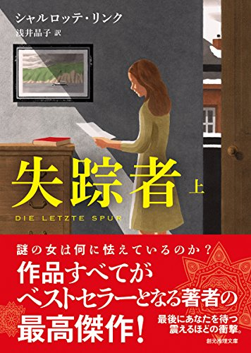 失踪者〈上〉 (創元推理文庫)