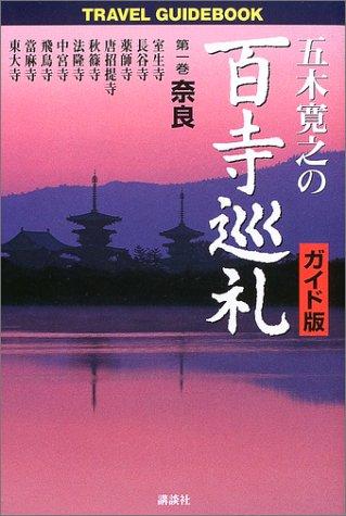 五木寛之の百寺巡礼 ガイド版 第一巻 奈良 (TRAVEL GUIDEBOOK)の詳細を見る