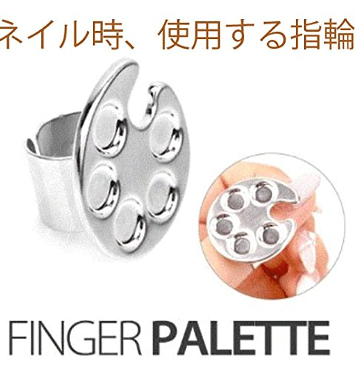 ローンラリーベルモント全体ネイルアートが楽になる、、ネイル時、使用する可愛いパレット指輪