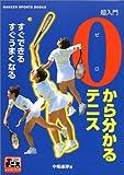 超入門 0から分かるテニス―すぐできるすぐうまくなる (GAKKEN SPORTS BOOKS―テニスレッスンブック)