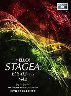 HELLO! STAGEA ELS-02/C/X 5~3級 Vol.2