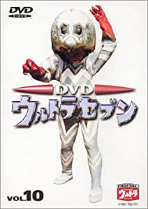 DVD ウルトラセブン Vol.10