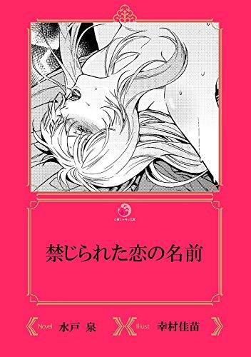 禁じられた恋の名前イラスト入り 乙蜜ミルキィ文庫 水戸泉 幸村