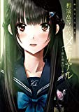 和遥キナ作品集 和遥高等学校メモリアル ~僕と彼女の三年間~ 初回限定版