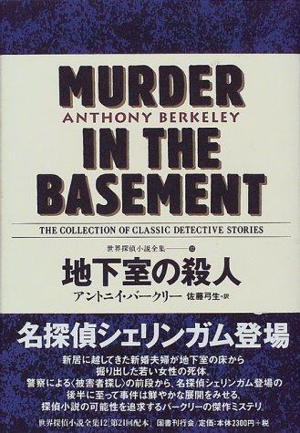 地下室の殺人  世界探偵小説全集 (12)の詳細を見る