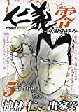 仁義 零(5) (AKITA TOP COMICS WIDE)