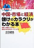 超図解!中国・市場と経済 儲けのカラクリがわかる本―最新!中国ビジネスで成功するためのキーワード70
