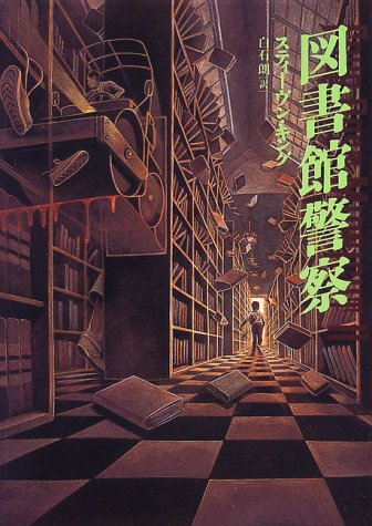 図書館警察 (Four past midnight (2))