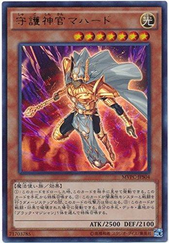 遊戯王OCG 守護神官マハード ウルトラレア+KC仕様 MVPC-JPS04