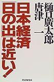 日本経済「日の出」は近い!