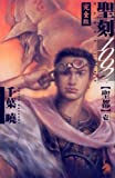 聖刻1092聖都編 I (ソノラマノベルズ)