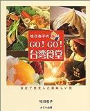 哈日杏子のGO!GO!台湾食堂―台北で発見した美味しい旅