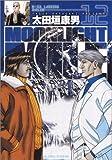 MOONLIGHT MILE 12 (ビッグコミックス)