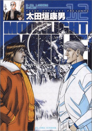 MOONLIGHT MILE 12 (ビッグコミックス)の詳細を見る
