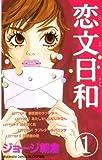 ★【100%ポイント還元】【Kindle本】恋文日和(1) (別冊フレンドコミックス)が特価!