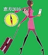 恵方2016: 運気を変えると元気になれる♪ 開運恵方