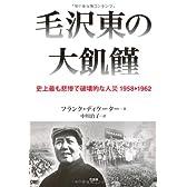 毛沢東の大飢饉  史上最も悲惨で破壊的な人災 1958-1962