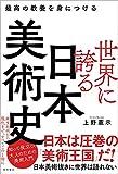 最高の教養を身につける 世界に誇る日本美術史
