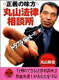 正義の味方「丸山法律相談所」 (二見文庫—二見WAi WAi文庫)