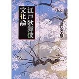 江戸歌舞伎文化論
