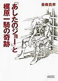「『あしたのジョー』と梶原一騎の奇跡 (朝日文庫)」販売ページヘ