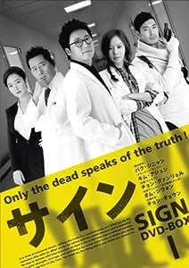 サイン DVD-BOX I