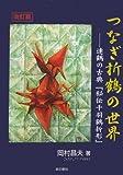 改訂版 つなぎ折鶴の世界―連鶴の古典『秘伝千羽鶴折形』 画像