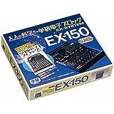 大人の科学Sシリーズ 電子ブロック EX-150 公式ガイドブック付き