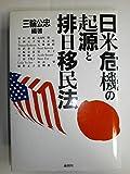 日米危機の起源と排日移民法