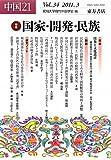 中国21 34 特集:国家・開発・民族