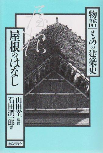 屋根のはなし (物語 ものの建築史)