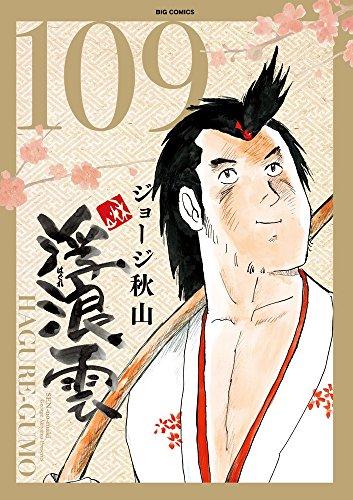 浮浪雲(はぐれぐも) 109 (ビッグコミックス)