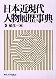 日本近現代人物履歴事典