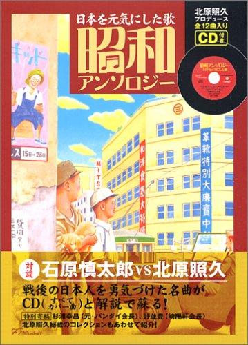 昭和アンソロジー―日本を元気にした歌