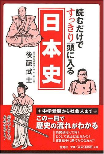 読むだけですっきり頭に入る日本史の詳細を見る