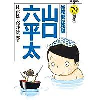 総務部総務課 山口六平太 79 (ビッグコミックス)