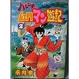 ハレンチ紅門マン遊記 第2巻 (Hard comics)