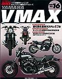 ハイハ゜ーハ゛イク VOL.16 YAMAHA VMAX (バイク車種別チューニング&ドレスアップ徹底ガイド) (NEWS mook—ハイパーバイク)