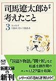 司馬遼太郎が考えたこと〈3〉エッセイ1964.10~1968.8 (新潮文庫)