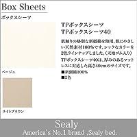 Sealy:シーリーベッド:ベッドアクセサリー:TPボックスシーツ40:ダブル(D)サイズ【日本規格】:ベージュ