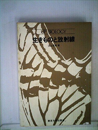生きものと放射線 (1975年) (Up biology)