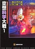 空想科学大戦 (1) (空想科学文庫 (03)) -