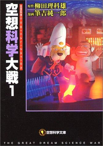 空想科学大戦 (1) (空想科学文庫 (03))